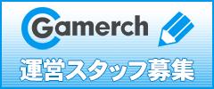 gamerch 運営スタッフ募集
